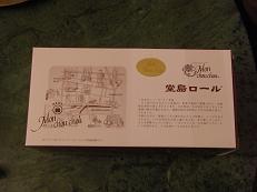 堂島ロール1.JPG
