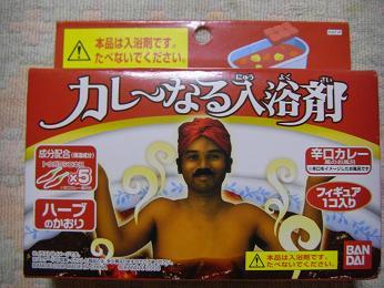 入浴剤1.JPG